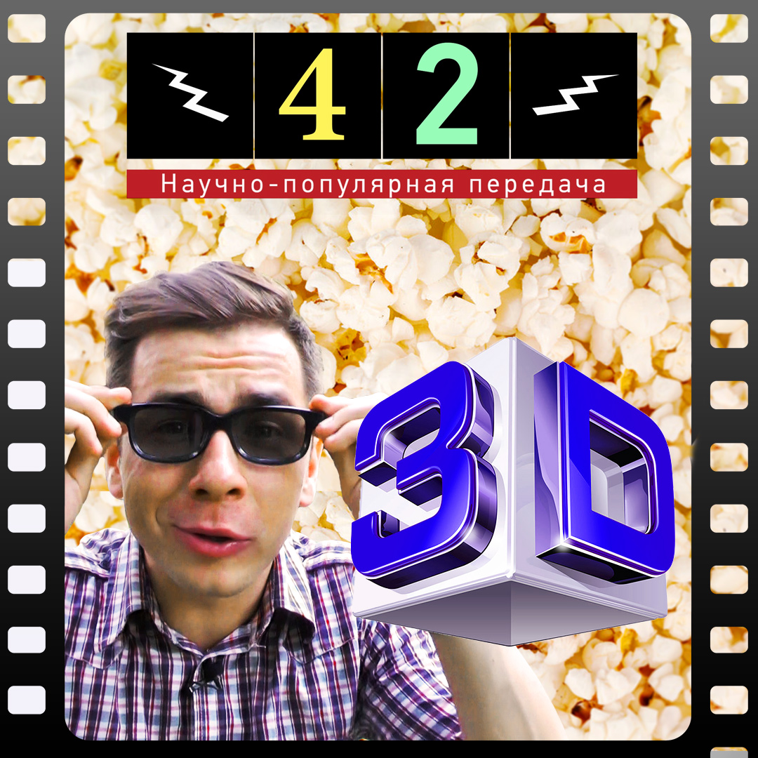 наука, физика, кино, поляризаторы, 3D, Как  устроено 3D в кинотеатре?