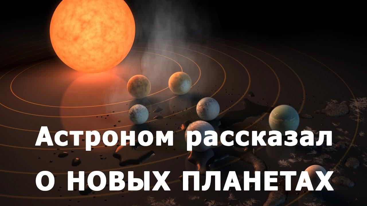 космос, астрономия, звезды, галактика, исследование, телескоп, Астроном рассказал о новых планетах Trappist-1