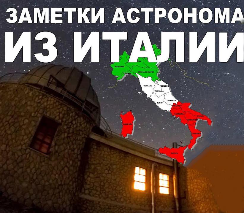Астрономия,космос,звезды, Заметки Астронома из Италии!
